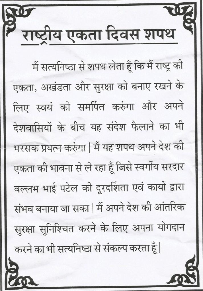 Rashtriya Ekta Diwas Pledge in Hindi